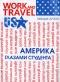 Антон В. Мицык. Work and Travel USA. Америка глазами студента.
