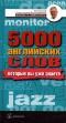 Александр Васильевич Петроченков. 5000 английских слов, которые вы уже знаете, даже не изучая английский.