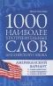 Лилия Соколова. 1000 наиболее употребительных слов английского языка. Американский вариант.