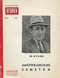 Юрий Александрович Жуков. Американские заметки.