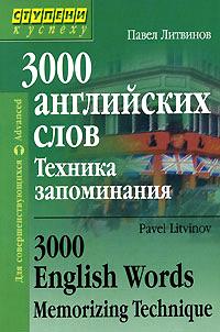 Павел Петрович Литвинов. 3000 английских слов. Техника запоминания / 3000 English Words: Memorizing Technique.