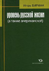 Игорь Бирман. Уровень русской жизни (а также американской).
