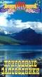 Виллиам МакАбиан. 100 чудес природы Америки: Природные заповедники.