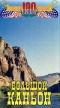 Виллиам МакАбиан. 100 чудес природы Америки: Большой Каньон.