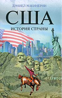 соединенные штаты америки история