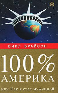 Билл Брайсон. 100% Америка, или Как я стал мужчиной.