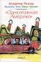 Владимир Познер, Брайан Кан, Иван Ургант. Одноэтажная Америка.