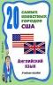 Ирина Гейдаровна Гейдарова. 20 самых известных городов США.